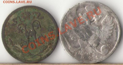 10копеек 1821г.и 0,5 копейки 1908г. - 2
