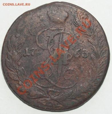 5 копеек 1763ЕМ до 12.10.11г в 21:00мск - P2010029(2)