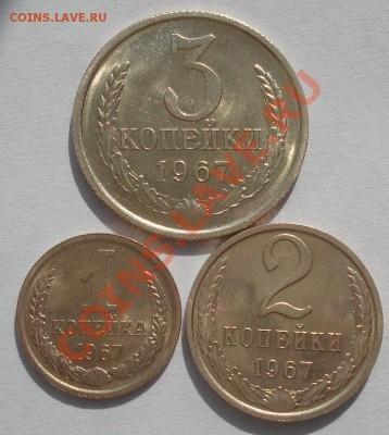 1,2,3 копейки 1967 аUNC до 22:00 11.10.11 по МСК. - DSC07691.JPG