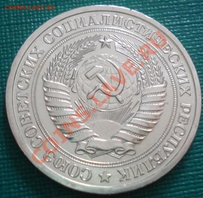 1 рубль 1967 аUNC до 22:00 11.10.11 по МСК. - DSC07775.JPG