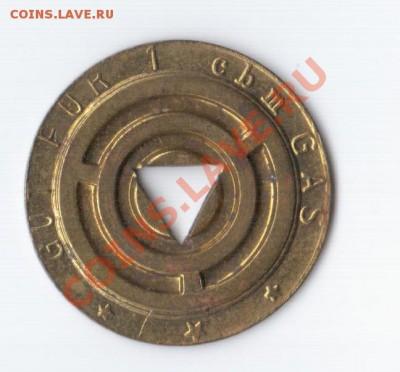 Немецкий жетон на 1 куб.м. газа - 001 (2)