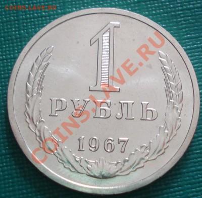 1 рубль 1967 аUNC до 22:00 11.10.11 по МСК. - DSC07773.JPG