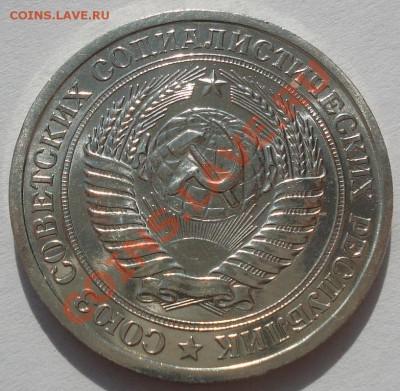 1 рубль 1967 аUNC до 22:00 11.10.11 по МСК. - DSC07742.JPG