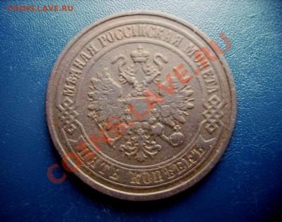5 копеек 1875 года ЕМ окончание 15.10.2011 в 21.00 по МСК - IMG_00032