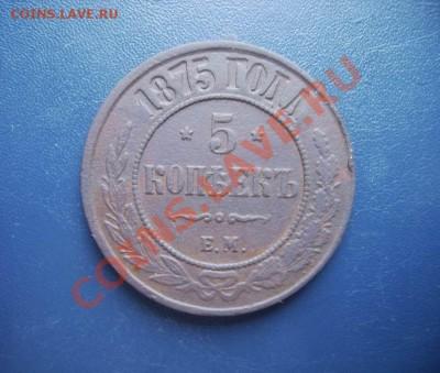 5 копеек 1875 года ЕМ окончание 15.10.2011 в 21.00 по МСК - IMG_00011