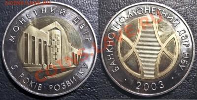 Жетон годовой набор 2003 Украина 400р, до 15.10.11, 22:00мск - НБУ 5 лет
