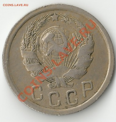 15коп. 1935 - 15л 1935.