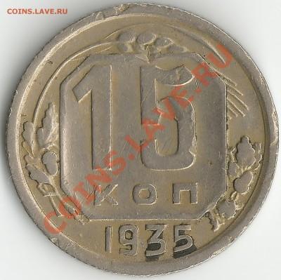 15коп. 1935 - 15л 1935