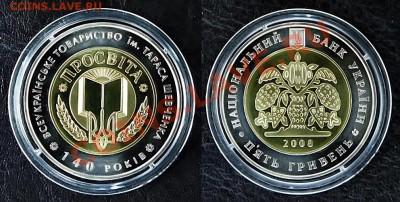 Просвещение Просвита Украина 150 руб., до 15.10.11, 22:00мск - Просвіта