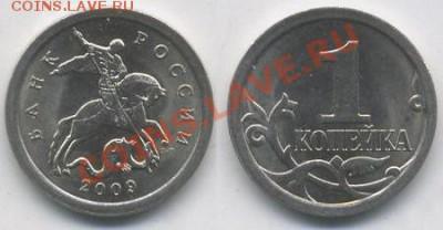 1 копейка 2009 СПб 100 штук мешковая, до 15.10.11, 22:00Мск - 1 копейка 2009 спмд