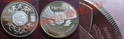 Атланта 1 участие Украины в Олимп. Играх, до 15.10.11, 22:00 - Атланта