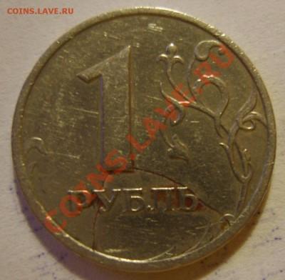 1 рубль 1998 ММД. раскол, выкрошка металла ? - S8302166