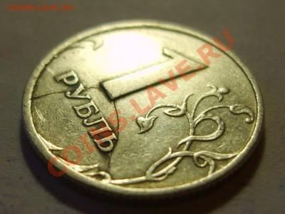 1 рубль 1998 ММД. раскол, выкрошка металла ? - S8302170