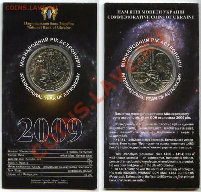 Год Астрономии в блистере - 190рублей до 15.10.11г. 22:00Мск - Международный год астрономии в открытке
