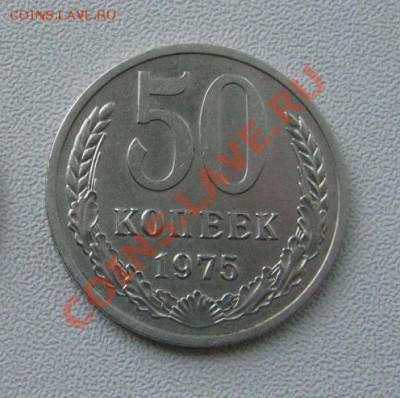 50 копеек 1975 СССР до 10.10.2011 22:00 МСК - 21
