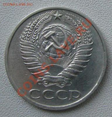 50 копеек 1976 СССР до 10.10.2011 22:00 МСК - 1