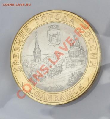 биметаллическая монета - DSC_0219.JPG