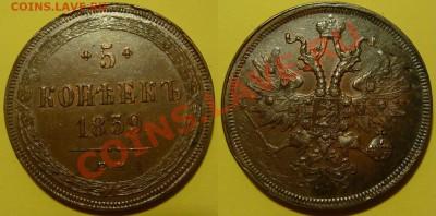5 копеек 1859 ем - 5kopeken1859EM