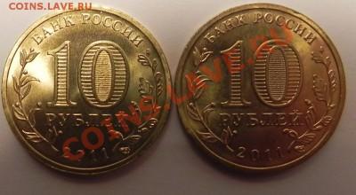 New10 рублей Малгобек ГВС две разновидности до10.10.11в22.00 - DSCN4090 (1024x562)