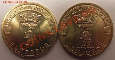 New10 рублей Малгобек ГВС две разновидности до10.10.11в22.00 - DSCN4088.JPG