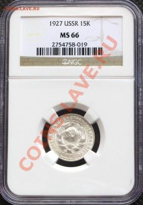 15 копеек 1927 MS 66 - 01