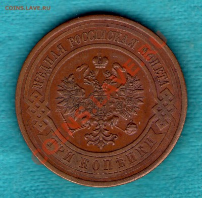 3 копейки 1915 год до 14.10.2011 в 22:00 - skan735