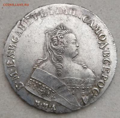 1 рубль 1751, определение подлинности - IMG_20210303_123941