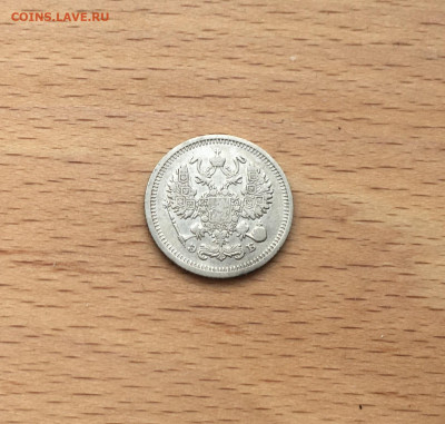 Россия 10 копеек 1910 серебро - IMG_2815.JPG