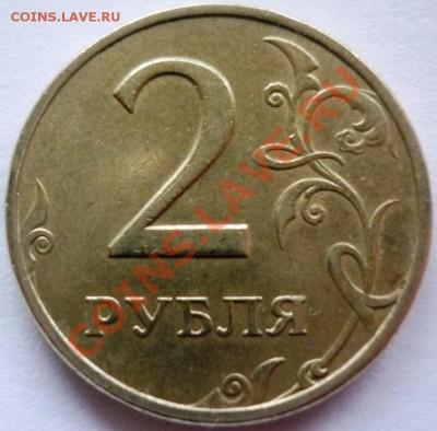 10 копеек Шт. 3.2   2 рубля 1999 Шт. 1.1-Шт. 1.2 - P1060134.JPG