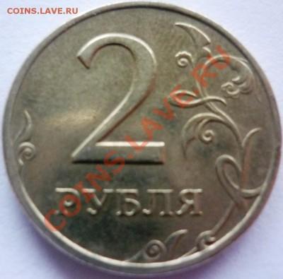 10 копеек Шт. 3.2   2 рубля 1999 Шт. 1.1-Шт. 1.2 - P1060135.JPG