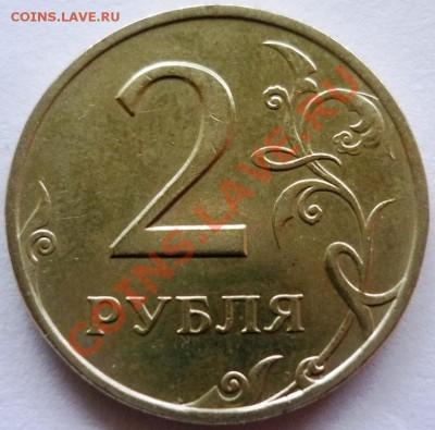 10 копеек Шт. 3.2   2 рубля 1999 Шт. 1.1-Шт. 1.2 - P1060136.JPG