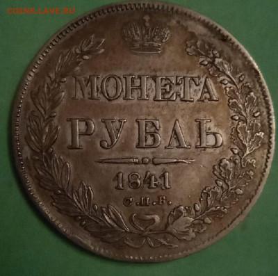 Монета Рубль 1841г.  спб -подлинность. - OKT1FiJDFLw