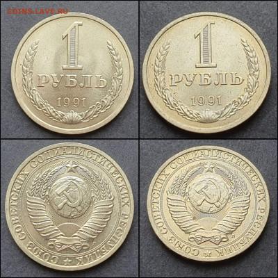 1 рубль 1991 Л. В коллекцию. До 09.03. N5 - IMG_20210303_205026