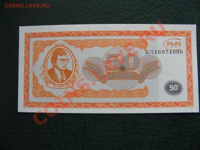 Билеты Банка МММ ( пресс) - IMG_7954