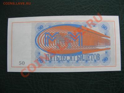 Билеты Банка МММ ( пресс) - IMG_7955.JPG