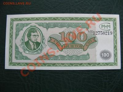 Билеты Банка МММ ( пресс) - IMG_7956