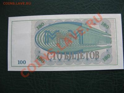 Билеты Банка МММ ( пресс) - IMG_7957