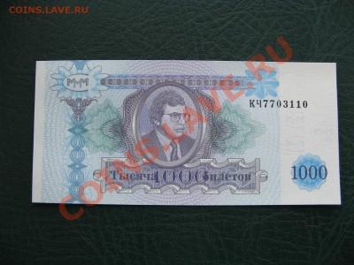 Билеты Банка МММ ( пресс) - IMG_7958