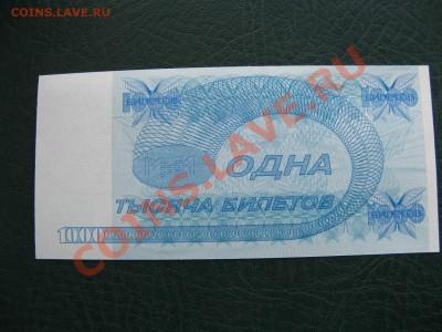 Билеты Банка МММ ( пресс) - IMG_7959