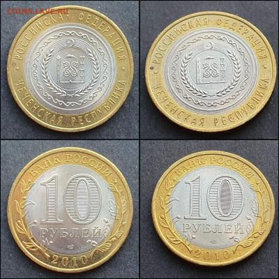 Чеченская р-ка Мешковая. 10 рублей 2010 бим. До 09.03. N5 - IMG_20210223_211924