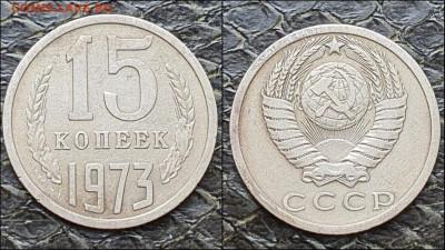 15 копеек 1973 год. До 09.03 - IMG-20210203-WA0001