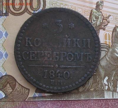 3 копейки серебром 1840 ЕМ (вензель украшен) - 1840а