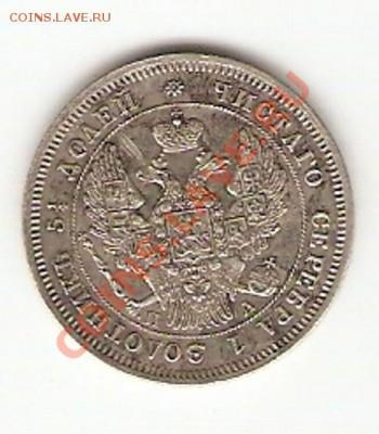 25 коп 1847 год - 25 коп