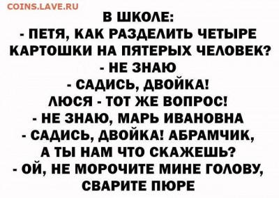 юмор - i (7)