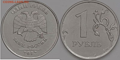 Бракованные монеты - 1р12м раскол по знаку
