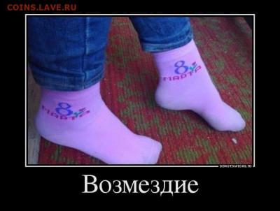 юмор - Возмездие