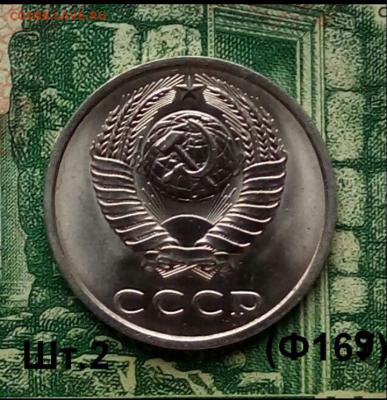 20коп.1990г.(шт.2А(Ф169) до 14-03-2021г. - Screenshot_2020-12-25-08-31-10-1