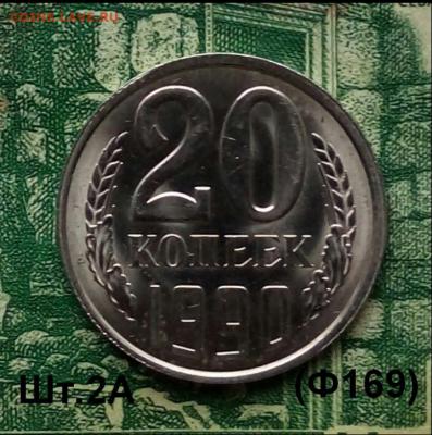 20коп.1990г.(шт.2А(Ф169) до 14-03-2021г. - Screenshot_2020-12-25-08-31-05-1