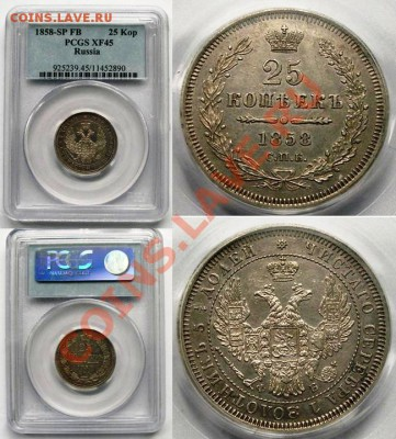 25 копеек 1858 г СПБ ФБ в слабе PCGS - 0,25-1858