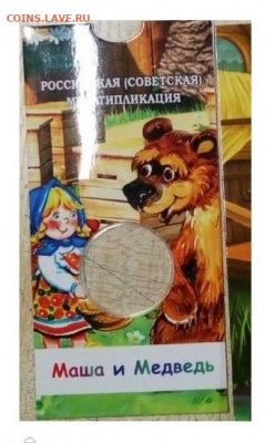 Серия «Российская (Cоветская) мультипликация» - bl_mm
